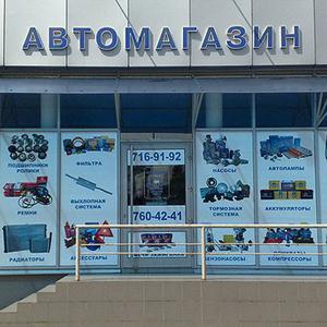 Автомагазины Коренево