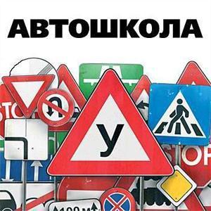 Автошколы Коренево