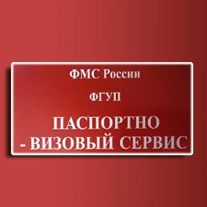 Паспортно-визовые службы Коренево