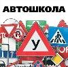 Автошколы в Коренево