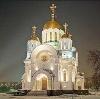 Религиозные учреждения в Коренево